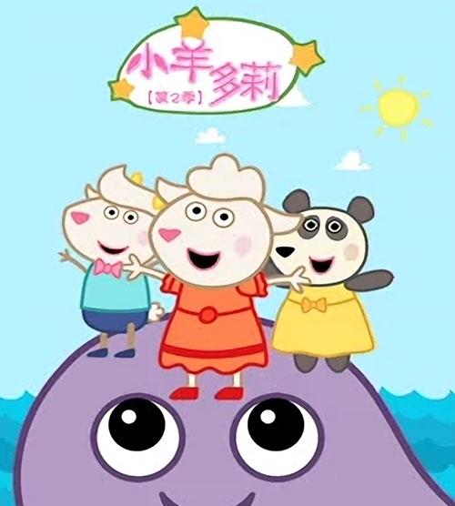 2-7岁《小羊多莉》第2部 全52集 国语版 1080P/MP4 超清动画片插图