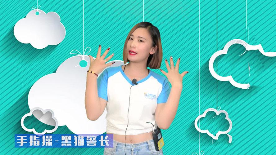 3-6岁《幼儿园手指操视频》全6集 国语版 352P/RMVB 超清动画片插图1